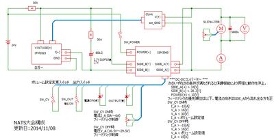 回路構成20141108.png